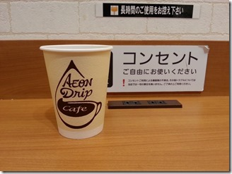 AEON-drip-Cafe (4)