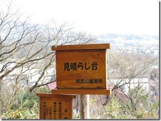 abuyamajisinkansokusyo (56)