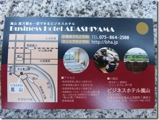 arasiyama-walk (66)