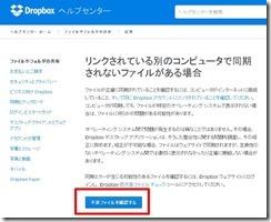 dropbox-help (3)