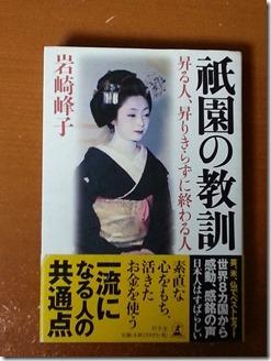 gionnokyoukun-noboruhito