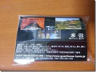 guest-house-inn-kyoto (3)