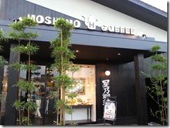 hoshinoko-hi-takatuki (1)
