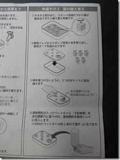 hyponica-suikousaibai-kit2 (4)