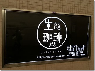 ikiteiruko-hi- (10)