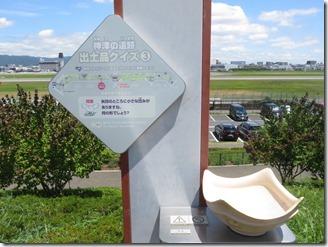 itami-skypark (32)