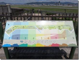 itami-skypark (39)