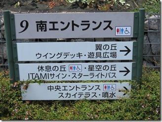 itami-skypark (54)