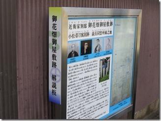 konoeheiohanabatakeoyasiki (2)