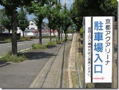 kyoto-aquarena-parking (1)