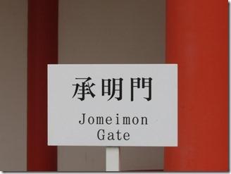 kyoto-gosyonai (10)
