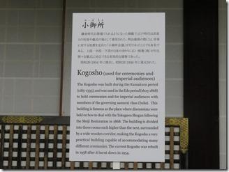 kyoto-gosyonai (25)