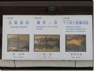 kyoto-gosyonai (36-1)