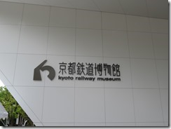 kyotorailwaymuseum (13)