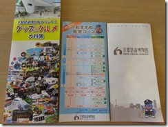 kyotorailwaymuseum (61)