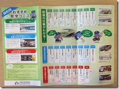 kyotorailwaymuseum (65)