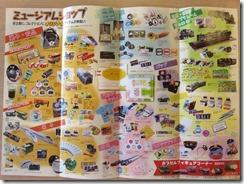 kyotorailwaymuseum (66)