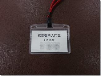 kyoutokosyo-kanranjyunbi1 (5)