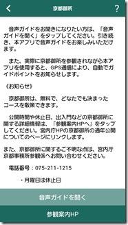 kyoutokosyo-kanranjyunbi1 (7)