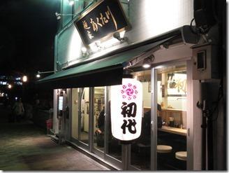 menyaakutagawa (11)