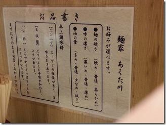 menyaakutagawa (1)