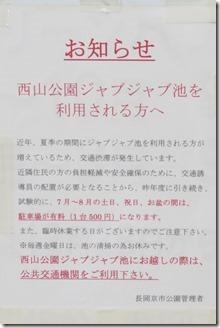 nisiyamakouen-jyabujyabuike (5-1)