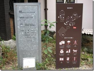 oyamazaki-Museum(36)