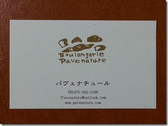 pavenature(21)