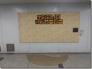 subway performer (1)