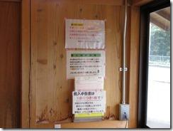 touhokubu-Clean-Center (43)