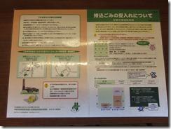 touhokubu-Clean-Center (44)