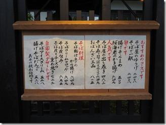 yosimurakitayamarou (4)